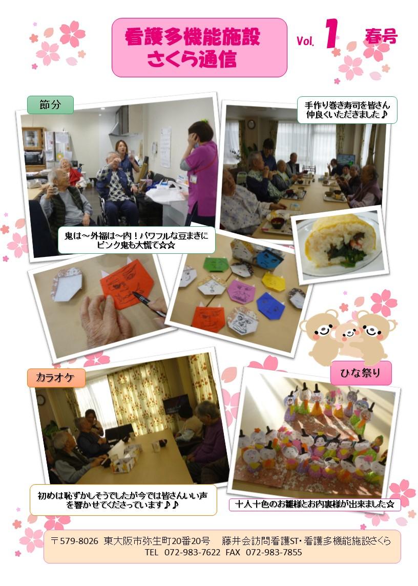 http://www.kantaki.fujiikai.jp/2018/04/19/%E3%81%95%E3%81%8F%E3%82%89%E6%96%B0%E8%81%9E%E6%98%A5%E5%8F%B7_%E3%82%AA%E3%83%A2%E3%83%86.jpg