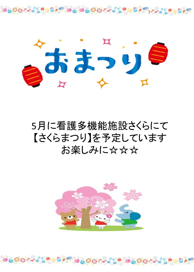 http://www.kantaki.fujiikai.jp/2018/04/20/%E3%81%95%E3%81%8F%E3%82%89%E6%96%B0%E8%81%9E%E6%98%A5%E5%8F%B7_%E3%82%A6%E3%83%A9.jpg